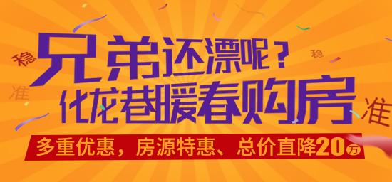 化龙新春购房节解下,总价直降,更有百套特价房!
