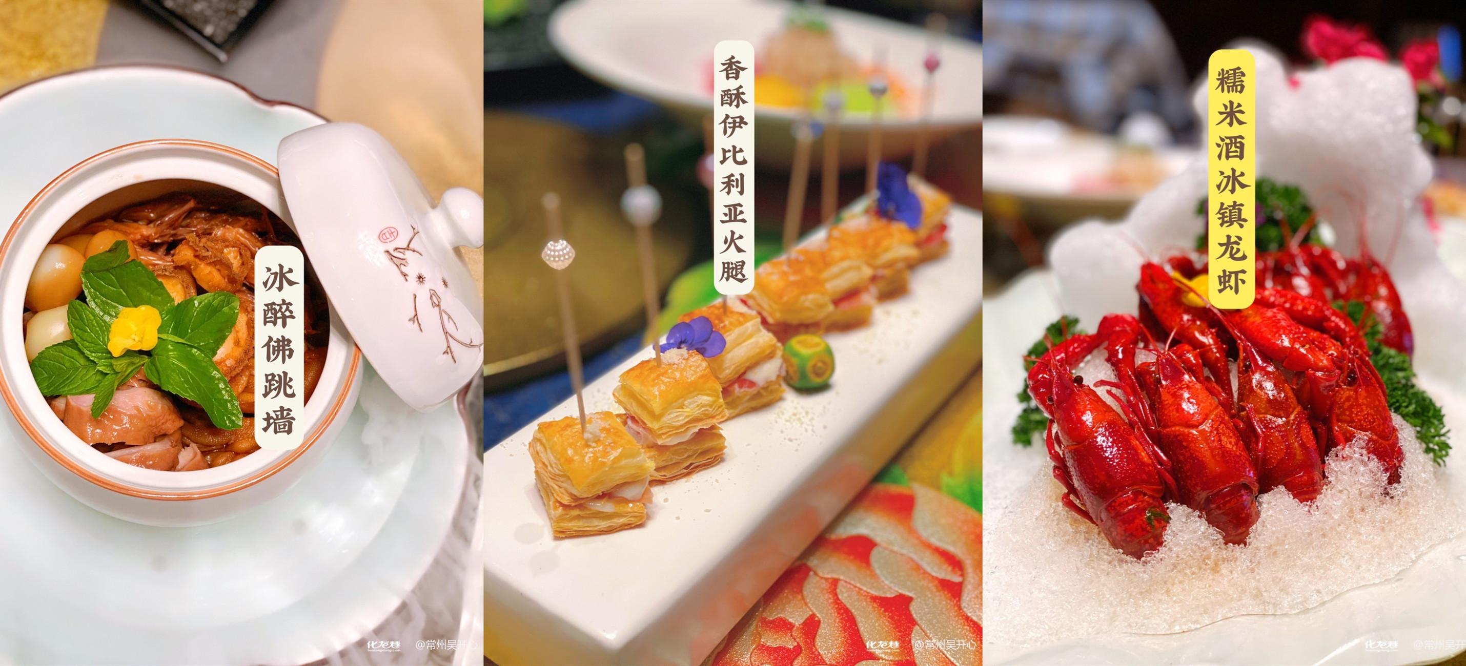 吴开心探店:香格里拉中餐厅上新菜了!