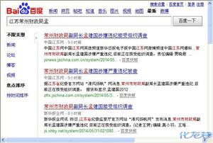 江苏常州财政局副局长孟建国涉严重违纪被调查