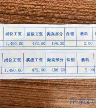 初中老师晒工资单,抱怨要又累又少要转行,网友2014竞赛试题数学初中图片