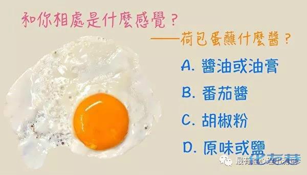 心理测试:你们吃荷包蛋都蘸什么?测出别人和你相处是什么感觉