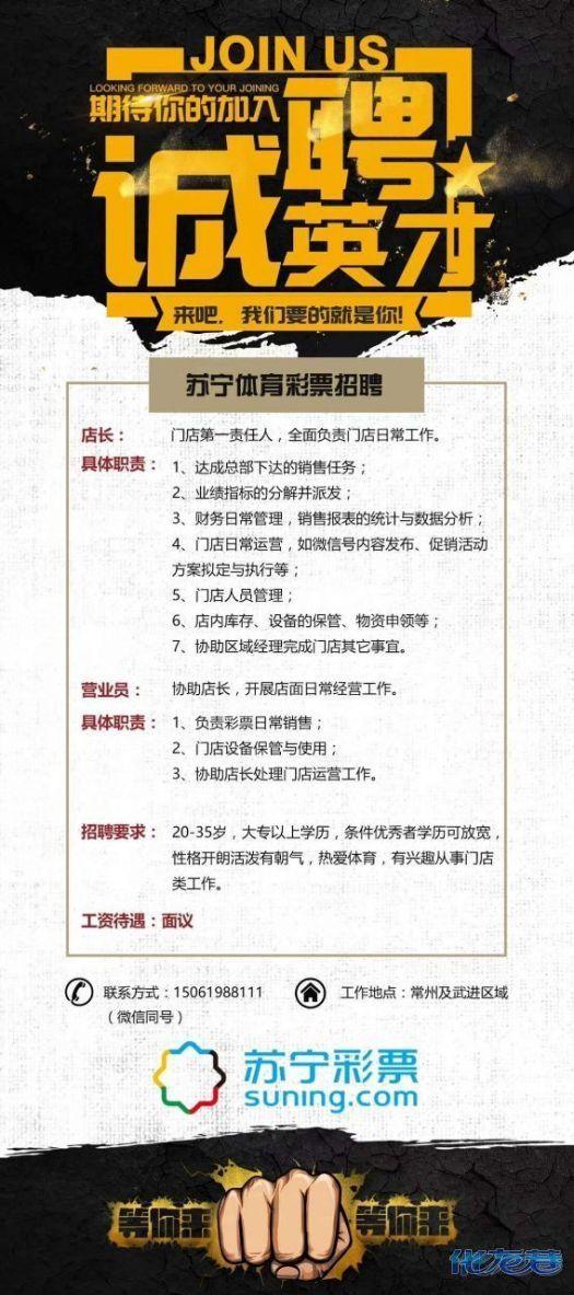 中体彩招聘_苏宁公司体育彩票运营中心常州店招聘啦