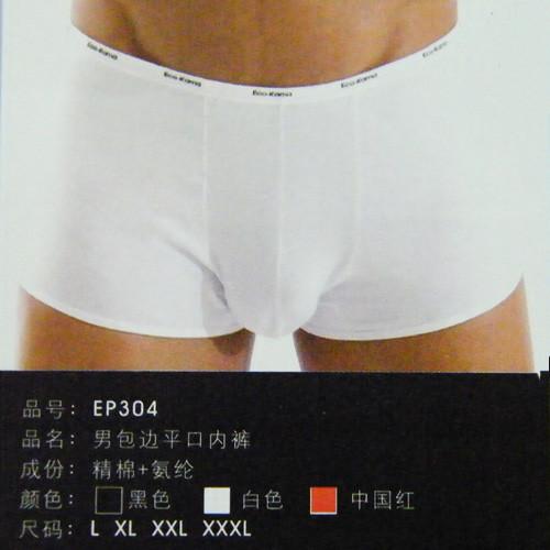 叠内裤的方法图解步骤