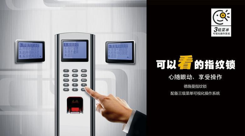 专业销售安装指纹锁,感应门,旋转门,门禁系统,监控