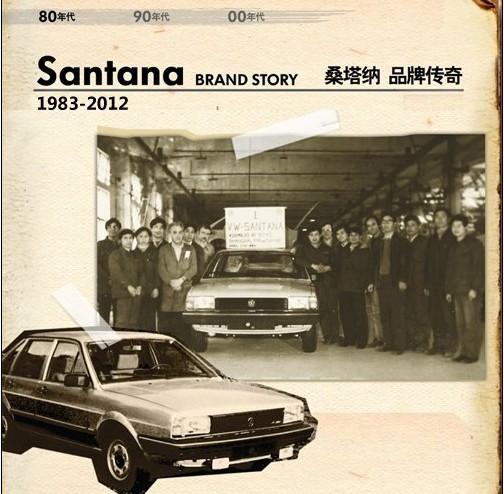 还能再火 30年 新 桑塔纳 你凭什么高清图片