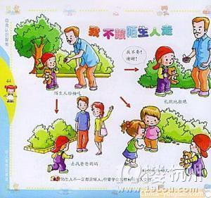 幼儿园安全教育活动教案:《不要跟陌生人走》