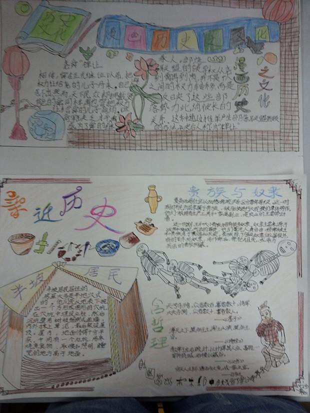 花园中学的新生手绘历史小报图片
