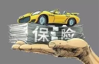 车险该买全保吗?