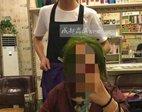 46岁染个绿毛