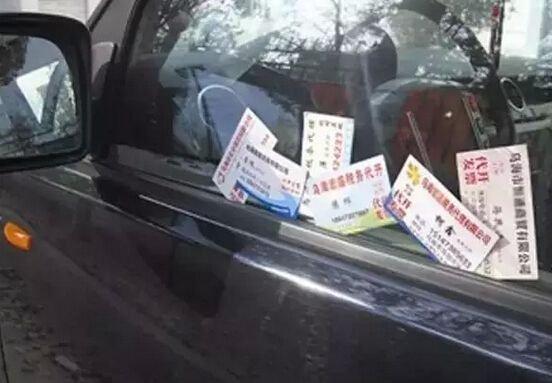 车窗小广告真是烦人