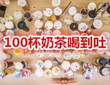 喝100杯奶茶喝到吐