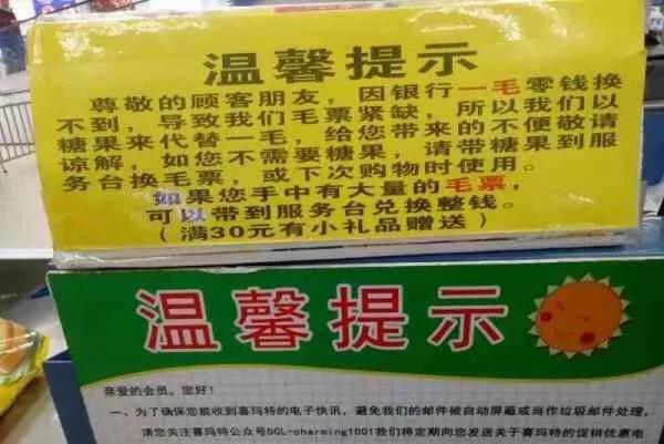 丽江一超市用糖找零