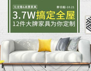3.7W买12件家具