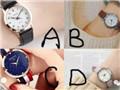 戴手表测富贵命