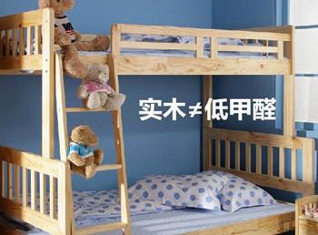 买儿童家具3大误区
