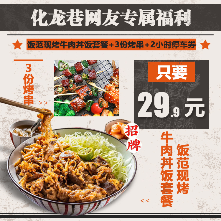29.9抢招牌丼饭套餐