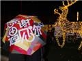 送祝福赢网红伞