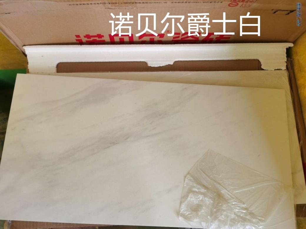 日記網友瓷磚踩坑記