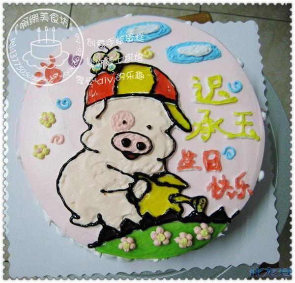 『啊绷美食坊』2.9 啊绷手绘蛋糕の麦兜浇花