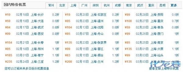 上海到长沙到石家庄只要19元!
