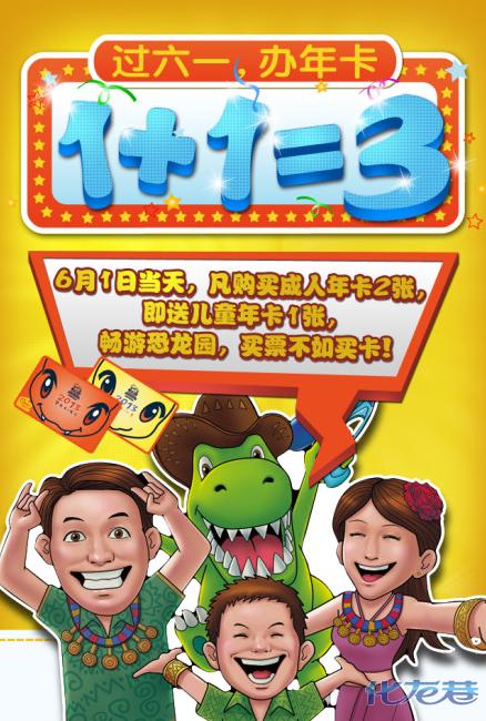六一儿童节,恐龙园找答案!