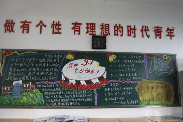 黑板报,水彩画 粉笔字,也是校庆时候的题材.