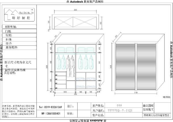 小主臥衣柜設計圖展示圖片