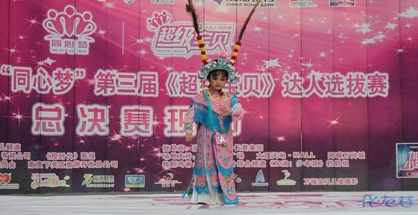 """2014年第四届""""中国梦""""《超级宝贝》达人选拔赛常州啦"""