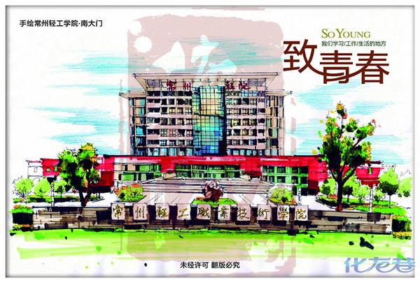 【手绘明信片系列——常州大学城】致青春——我们学习/生活/工作的