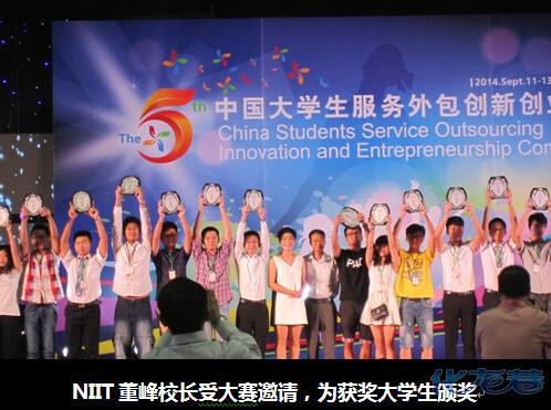 niit参加第五届中国大学生服务外包创新创业大赛图片