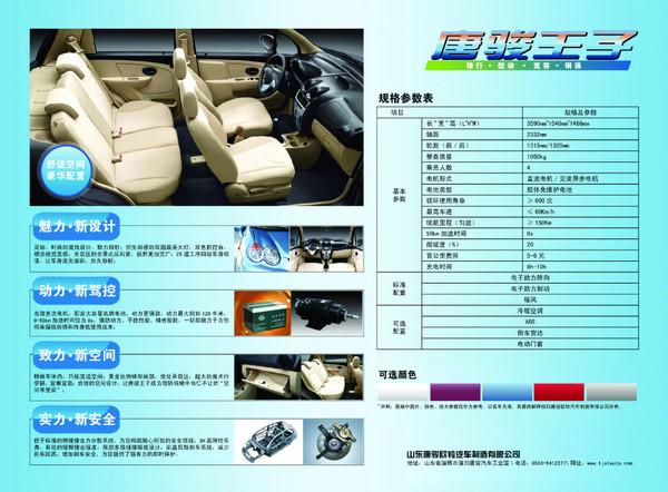 汽车厂家生产的低速电动汽车 唐骏王子高清图片