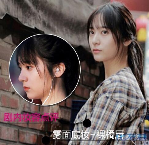 《可爱的她》刷新韩剧妆容