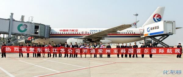 天津到盐城飞机
