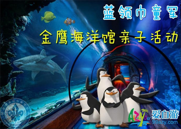 肆无忌惮的体验海洋馆的新颖和亲子游戏带来的欢乐.