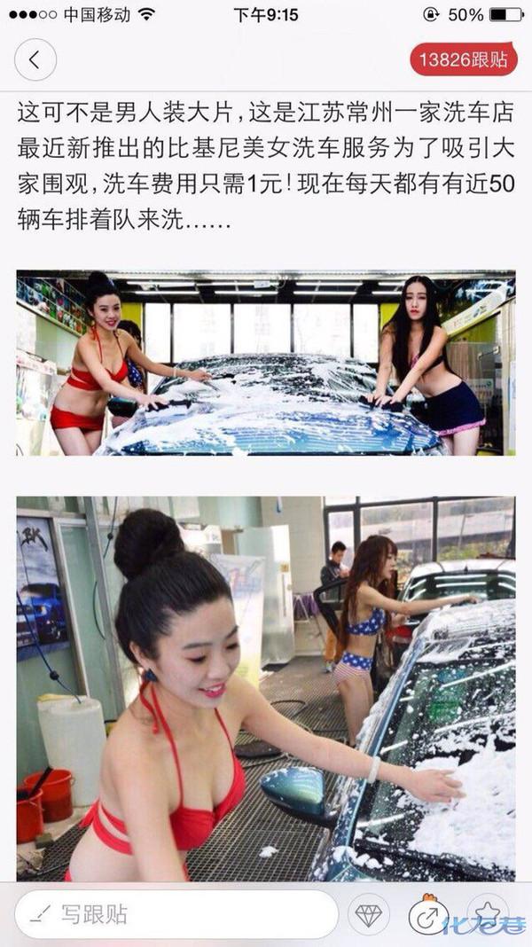 常州真的有这么劲爆的美女洗车?比基尼美女洗车服务!