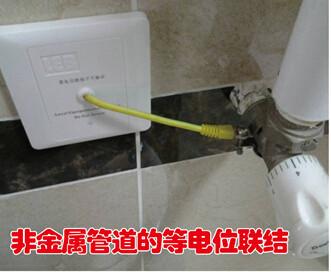 卫生间等电位联结端子箱你注意到了吗?