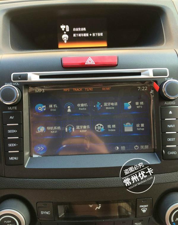 飞歌开拓者4代本田老款CR V2012新款CRV导航DVD一体机代理安高清图片