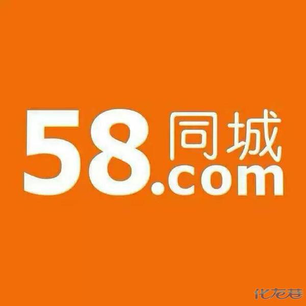 【58同城一个神奇的网站】
