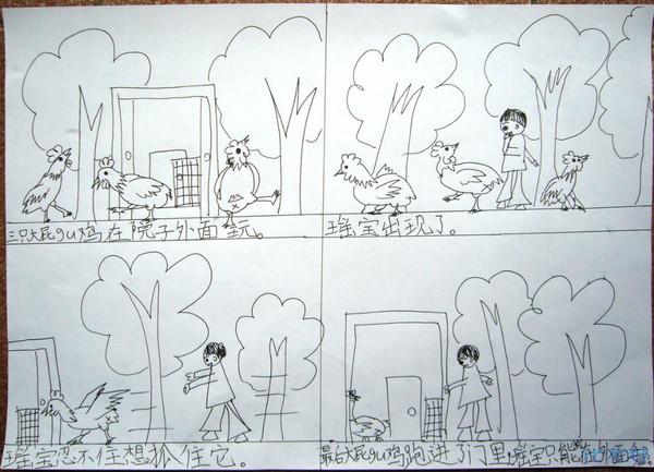 八岁女儿画的连环画《三只大屁股鸡的故事》我看了