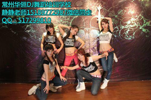 爵士街舞领舞培训常州华翎舞蹈专业培训机构【