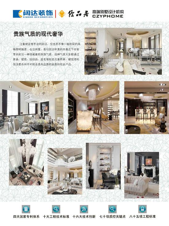 阔达优品居高端别墅设计机构--设计是家装的灵魂