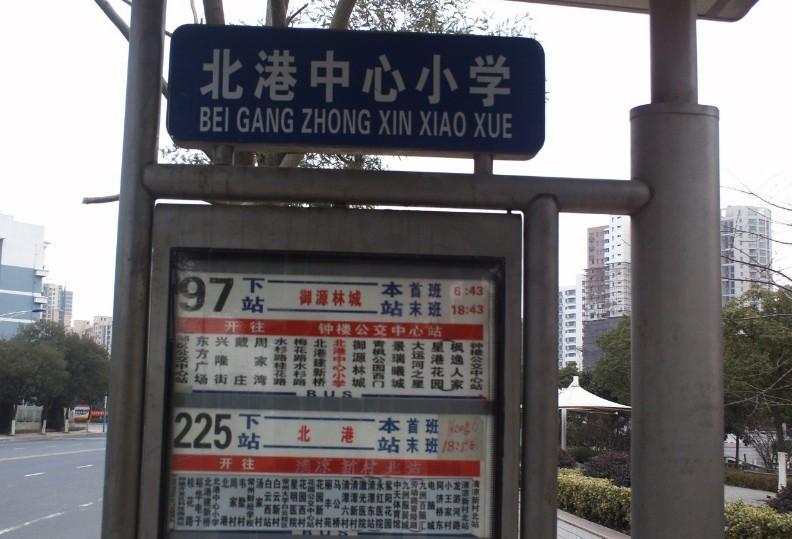 钟楼区北港街道修改需要的公交教师|龙城茶座小学英语特级站名图片